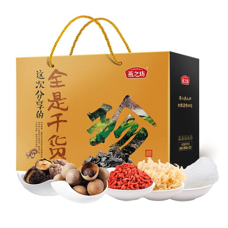 燕之坊珍礼盒 桂圆干黑木耳香菇枸杞银耳粉丝干货山珍礼盒装1240g