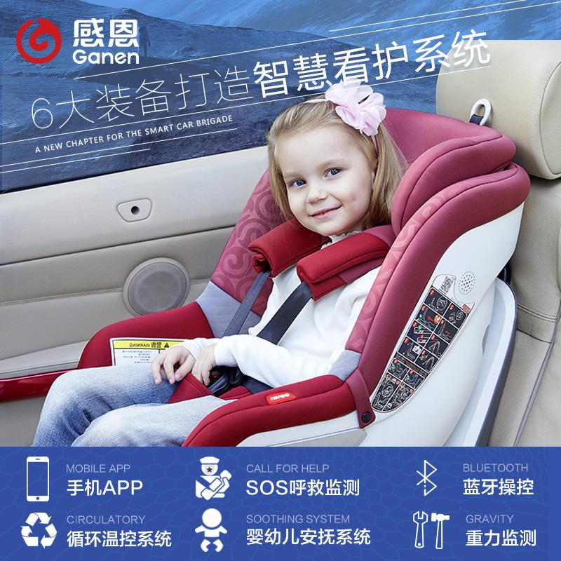 Ganen感恩儿童安全座椅 伊厄斯系列  B50-02红色