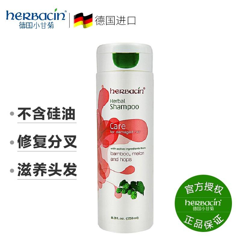 德国贺本清小甘菊(Herbacin)进口无硅油啤酒花竹萃洗发水250ml受损发质用