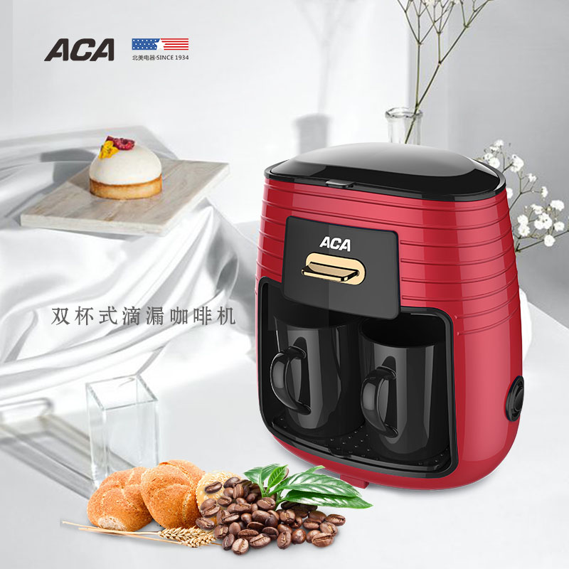 北美电器/ACA  咖啡茶饮机ALY-12KF05J双杯式滴漏咖啡机 一键操作 抽屉式咖啡粉盒