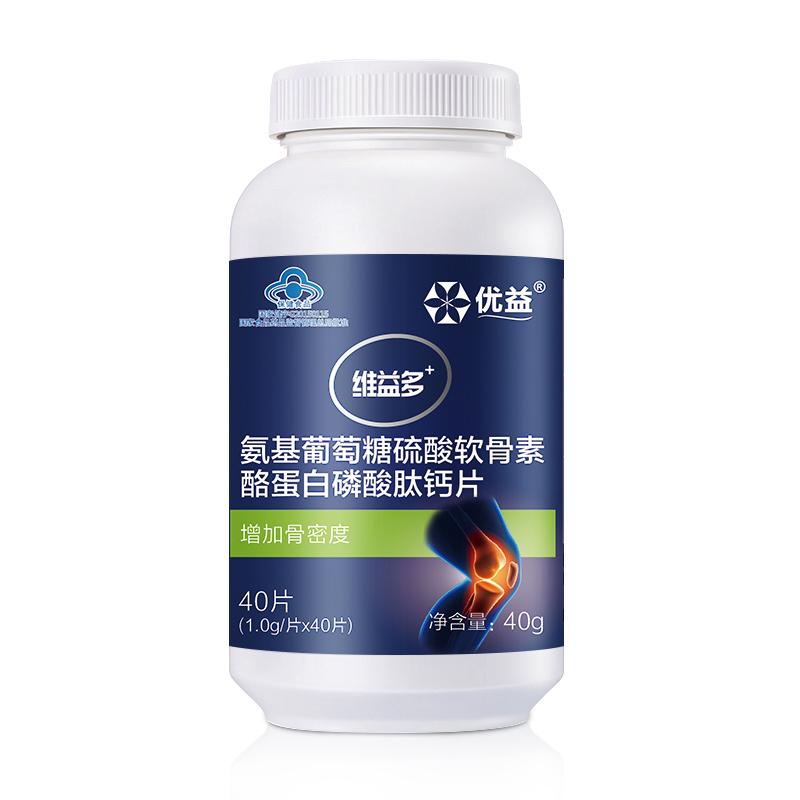 优益-维益多氨基葡萄糖硫酸软骨素酪蛋白磷酸肽钙片500mg×40片