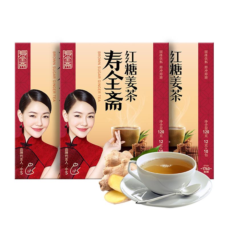 壽全齋紅糖姜茶120g*3盒 大姨媽茶姜糖月經紅糖速溶姜母茶老姜湯生姜水姜汁