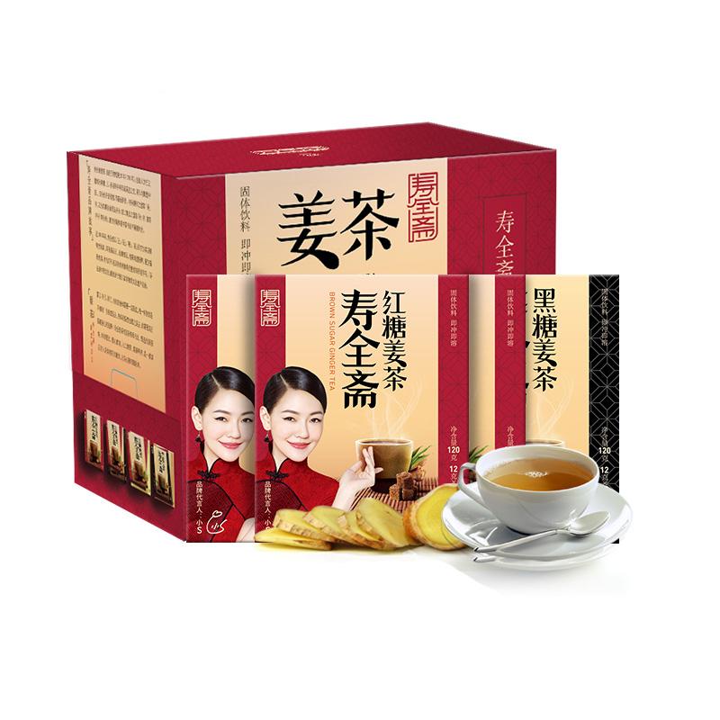 壽全齋紅紅火火紅糖禮盒 大姨媽茶姜糖月經紅糖速溶姜母茶老姜湯生姜水姜汁