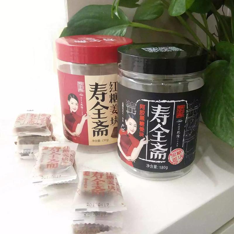 寿全斋姜块组合 大姨妈茶姜糖月经红糖速溶姜母茶老姜汤生姜水姜汁