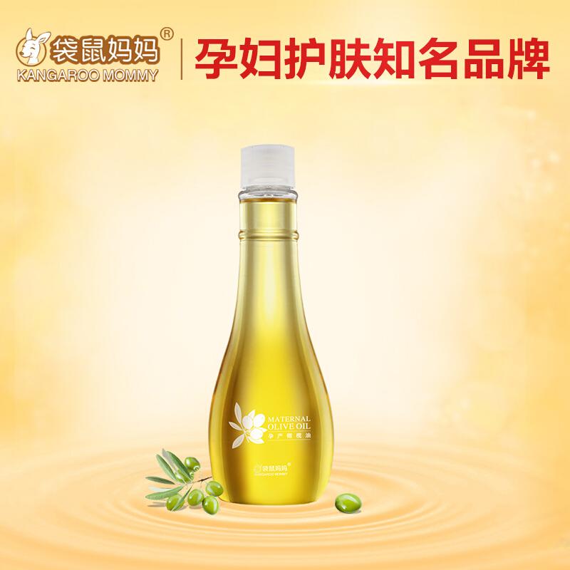 袋鼠妈妈 孕妇橄榄油150ml孕期纹路产后修护淡化预防专用孕妇护肤品