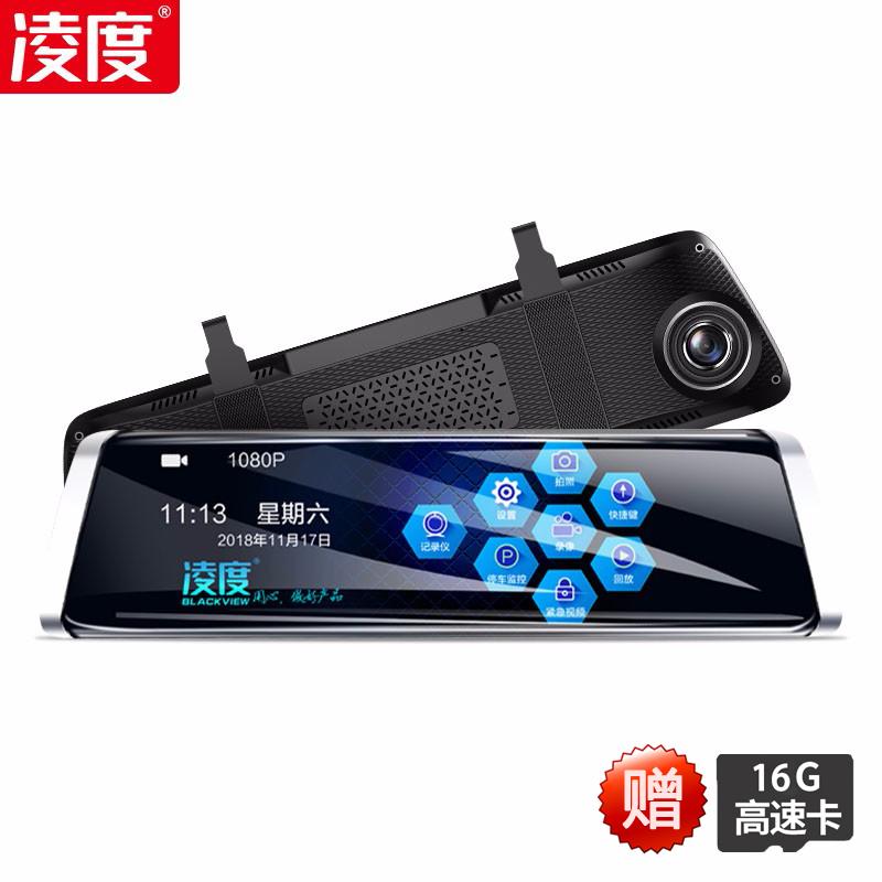 凌度(BLACKVIEW)HS996B行車記錄儀1080P高清夜視雙鏡頭前后雙錄倒車影像后視鏡一體機 帶16G卡