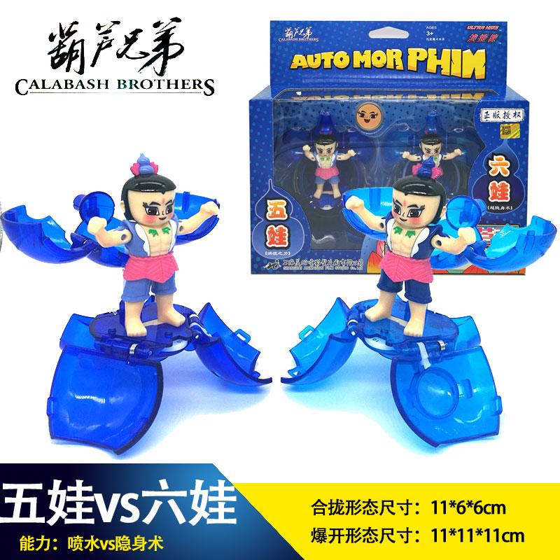 葫芦兄弟葫芦娃玩具劲爆葫芦王变形公仔人偶模型爆丸对战男孩 五娃+六娃