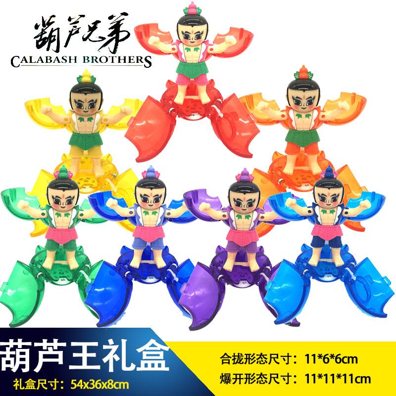 葫芦兄弟葫芦娃玩具劲爆葫芦王变形公仔人偶模型爆丸对战男孩 葫芦兄弟套装