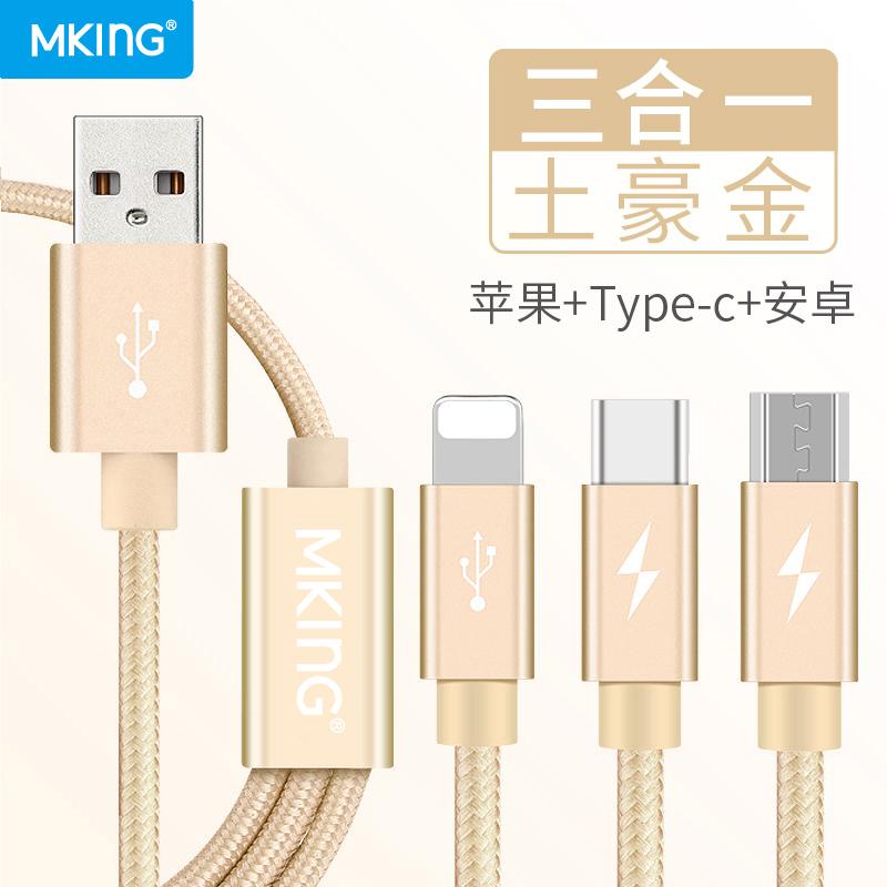 MKING闪电系列一拖三L/T/M(苹果+typec+安卓)尼龙金属头数据线1.2m金色