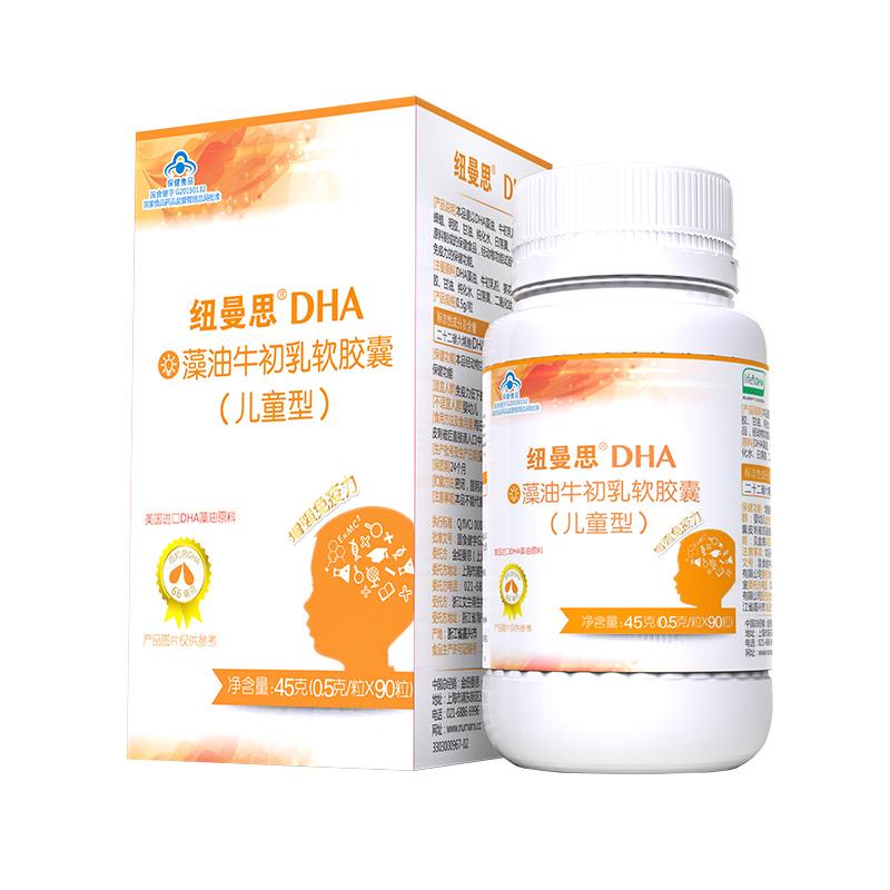 紐曼思藻油牛初乳DHA軟膠囊兒童90粒(藍帽)
