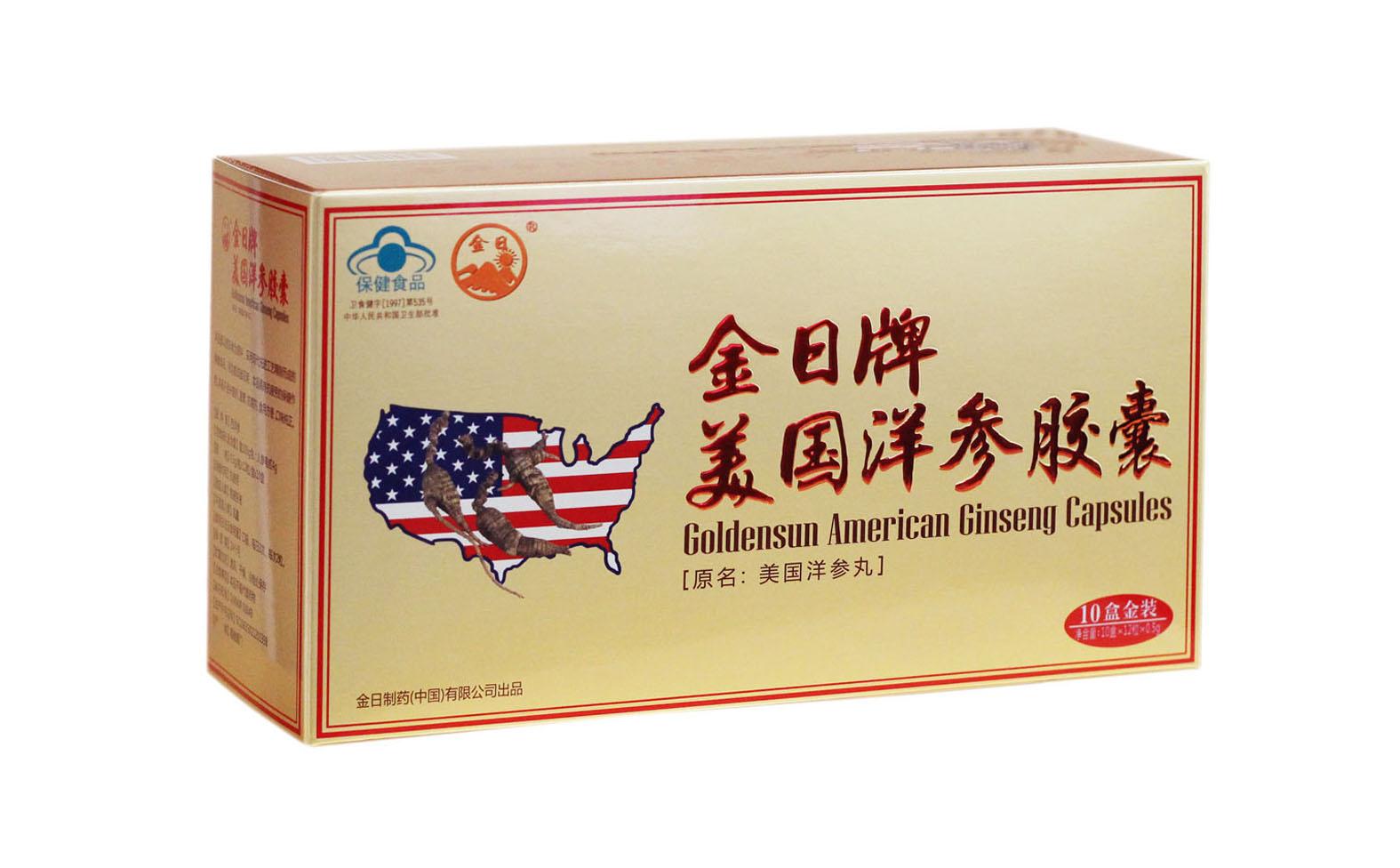 金日牌美國洋參膠囊(10盒金裝)