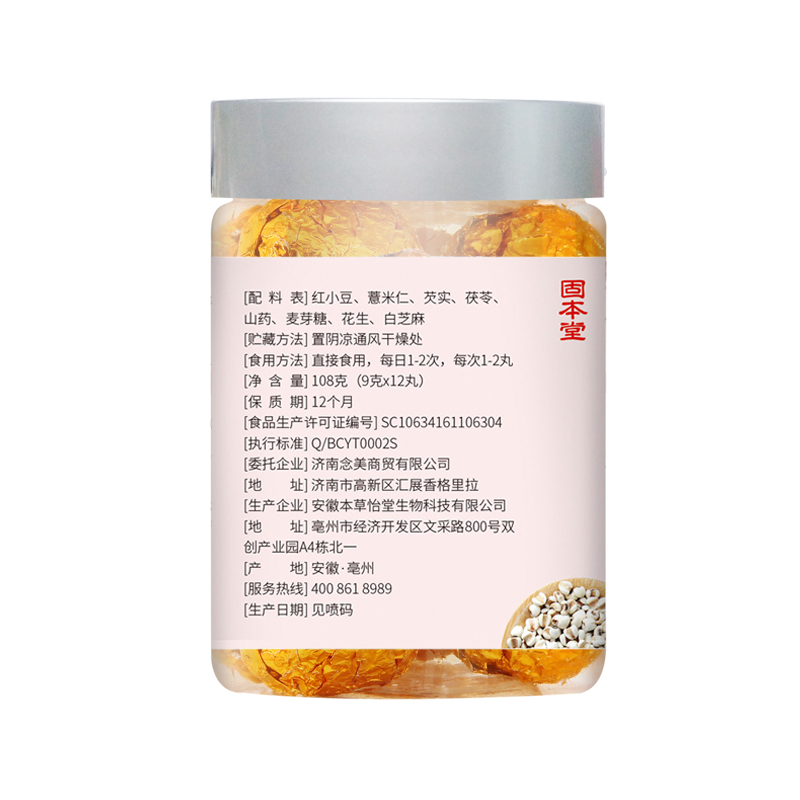 固本堂红豆薏米丸108g
