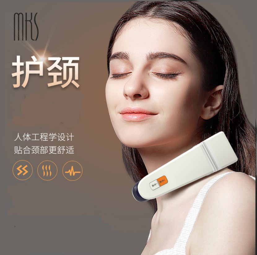 MKS 美克斯 颈椎按摩仪经络热敷 NV8589