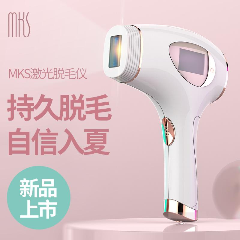 MKS美克斯 激光脫毛儀器家用冰點剃毛脫毛器全身腋下私處 NV8620