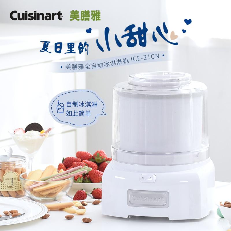 Cuisinart/美膳雅 DIY冰凍酸奶 冰淇淋雪糕機ICE-21CN (white) 白色