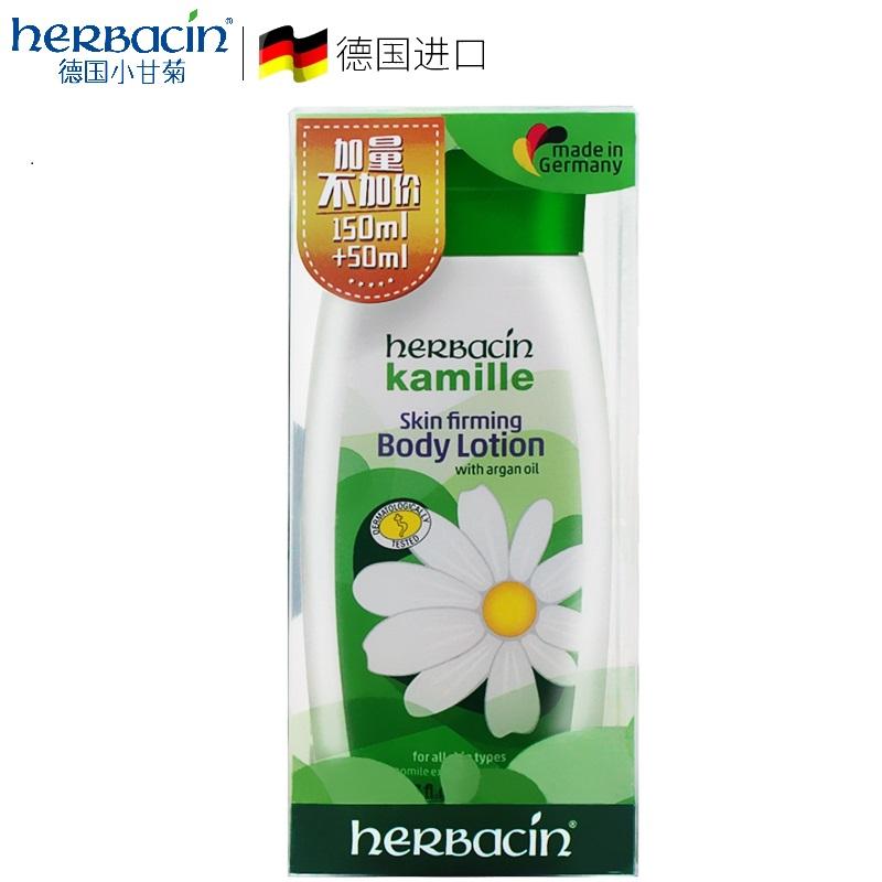 德國賀本清小甘菊(Herbacin)經典緊膚乳液身體乳保濕滋潤進口原裝正品200ml原裝進口