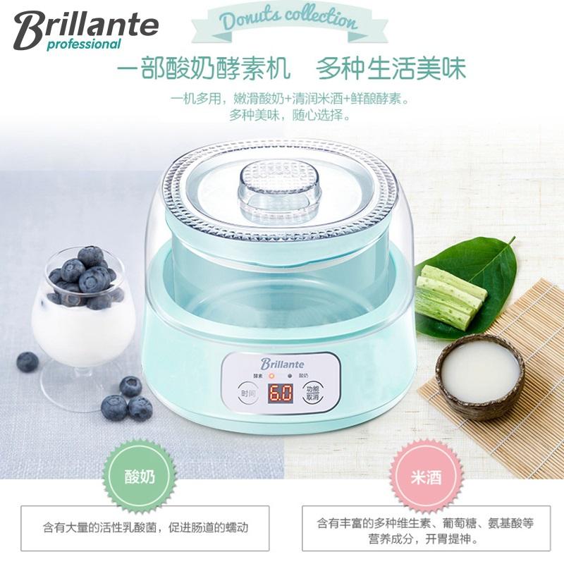 Brillante/貝立安 海爾旗下酸奶輔食料理機家用全自動酵素酸奶機米酒機BJH-SN0301