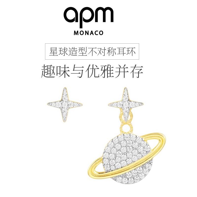 APMMonaco金黃色銀鑲晶鉆星球不對稱耳環氣質女耳墜耳釘個性AE10559OXY