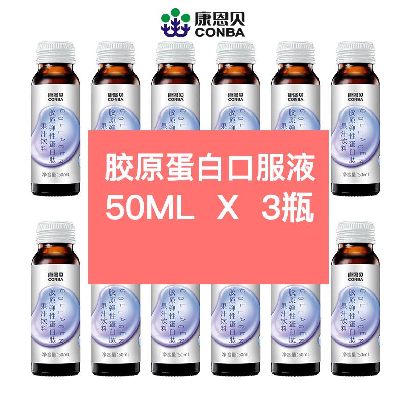 康恩胶原蛋白口服液50ml*3瓶