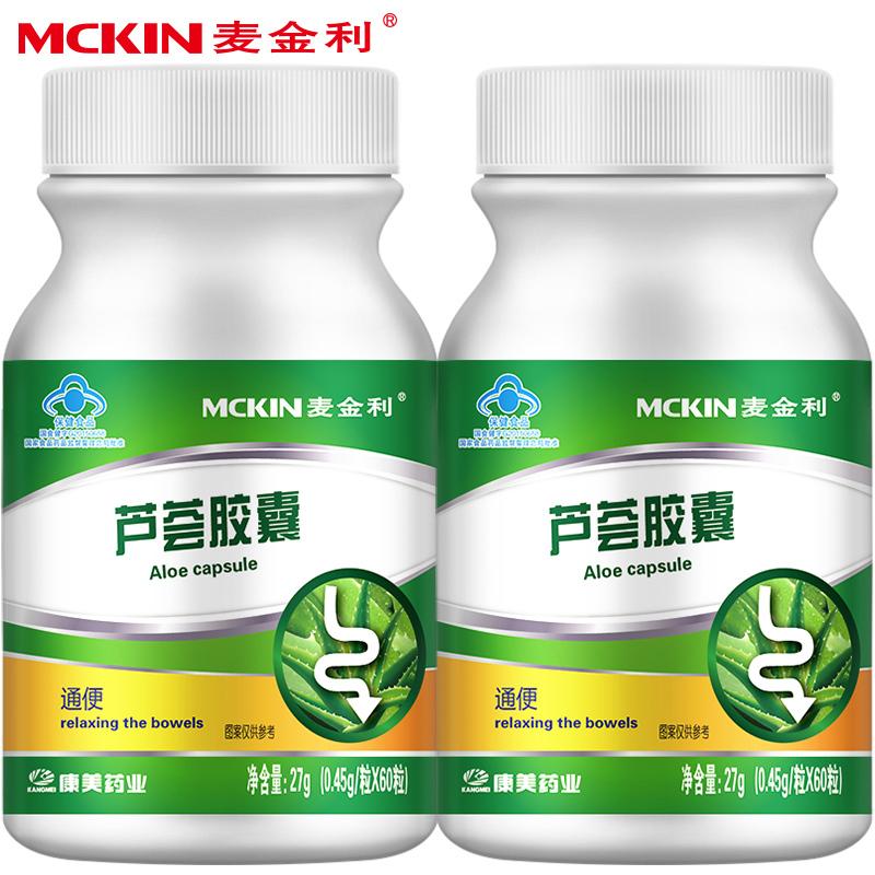 Mckin/麦金利芦荟胶囊0.45g/粒*60粒*2瓶套餐通便