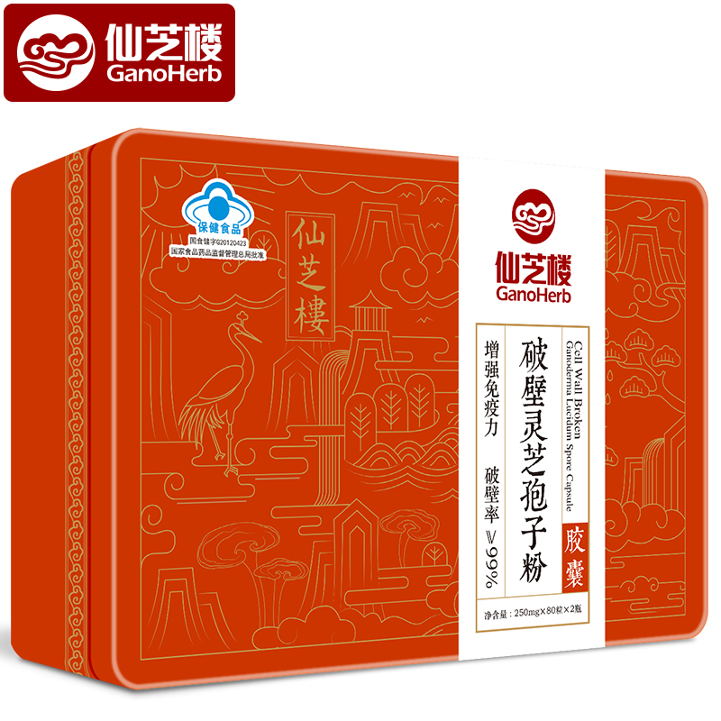 仙芝楼牌破壁灵芝孢子粉胶囊 250mg/粒*80粒*2瓶