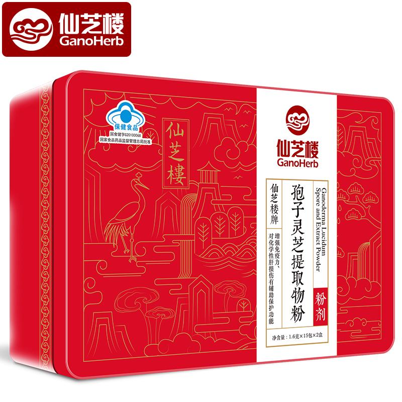 仙芝楼牌孢子灵芝提取物粉 1.6g/包*15包*2盒