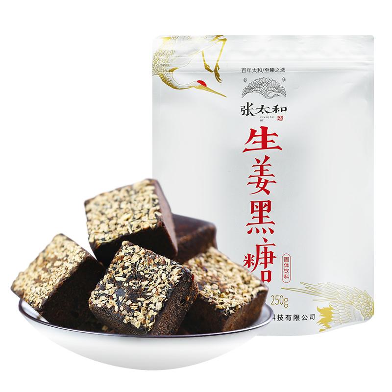 張太和 生姜黑糖 250g/袋*2袋 紅糖塊 紅糖姜茶