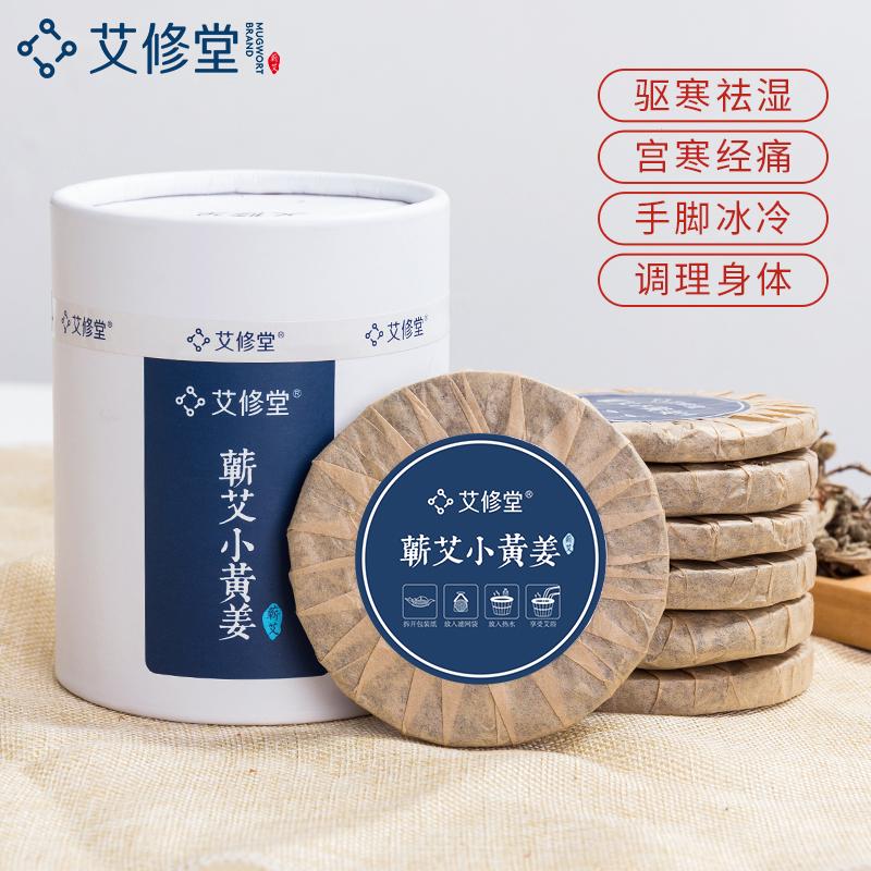 艾修堂 蘄艾餅10片/盒(紅花餅/小黃姜)