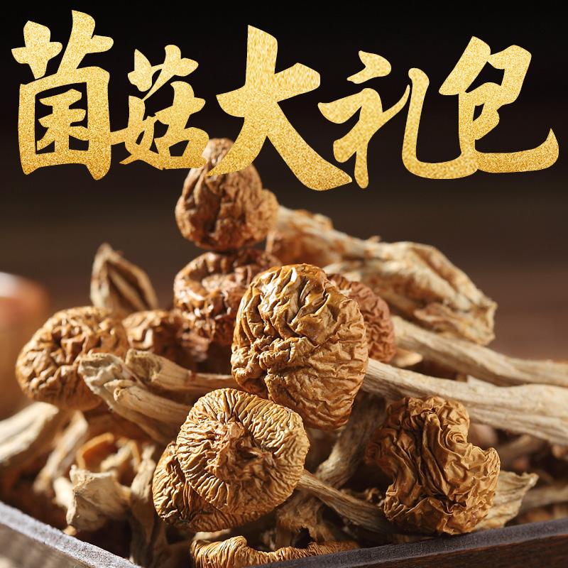 百山祖 菌菇260g大禮包 香信菇茶樹菇灰樹花黑木耳平菇白木耳滑子菇