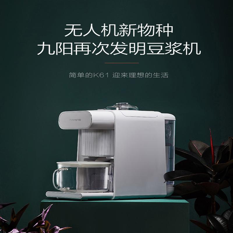 Joyoung/九阳DJ10E-K61无人豆浆机智能双预约免滤无渣豆浆机