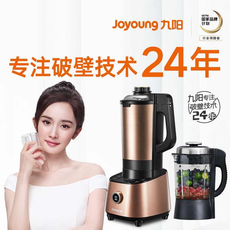 Joyoung/九阳L18-YJ08高速破壁调理智能料理机预约真空多功能家用