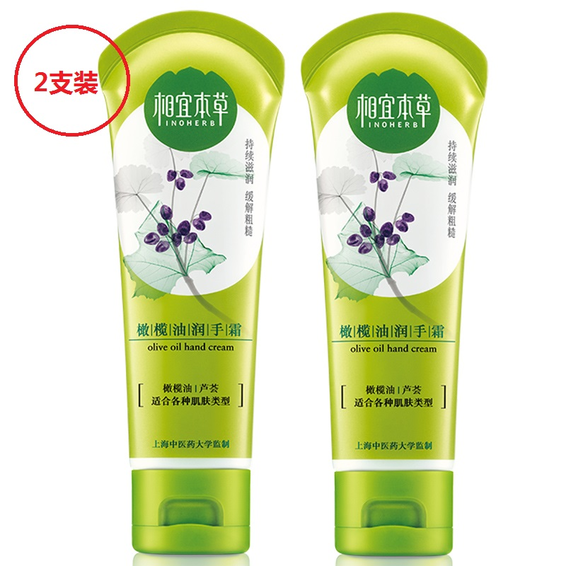 相宜本草橄欖油潤手霜補水保濕滋潤防干裂護手霜80g兩支裝