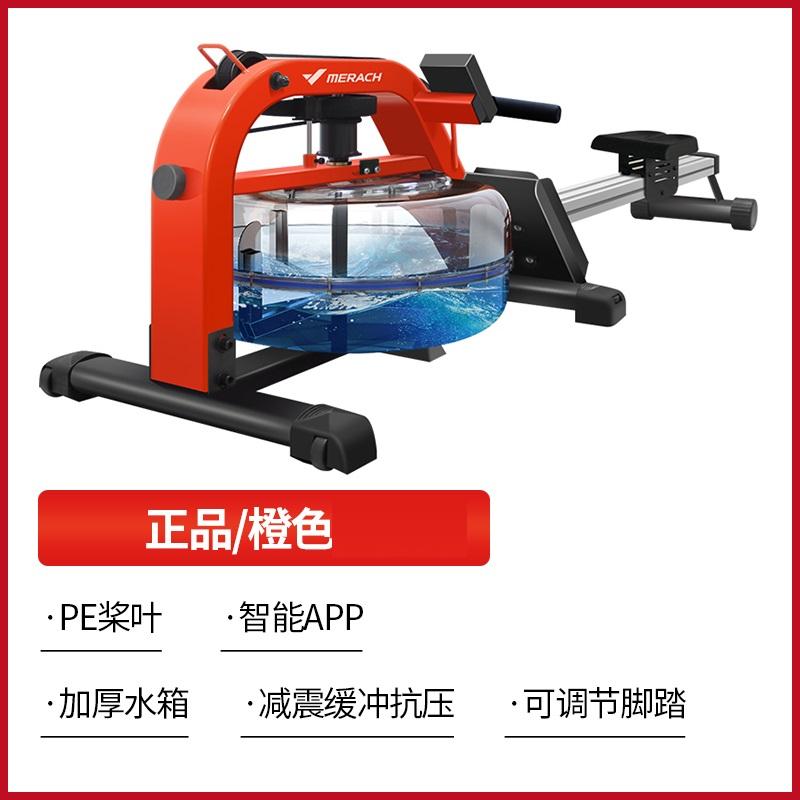 麥瑞克水阻劃船機 家用靜音紙牌屋劃艇商用健身器材劃水機MR-903橙色