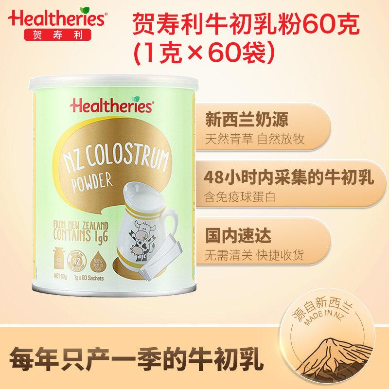 贺寿利(Healtheries)新西兰进口婴幼儿宝宝牛初乳纯粉1g*60袋