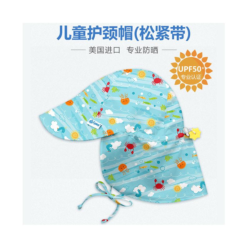 iplay遮阳护颈帽(含吊绳) - 水蓝海洋伙伴9-18个月