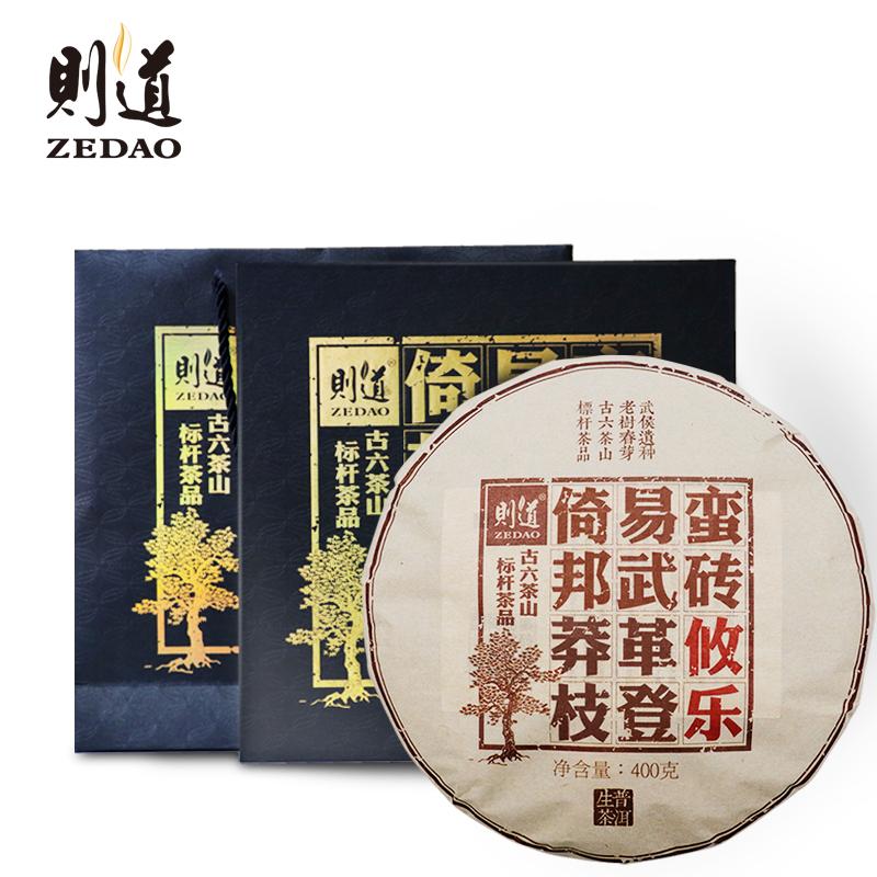 则道2018年攸乐古茶春茶(生茶)400g饼茶礼盒