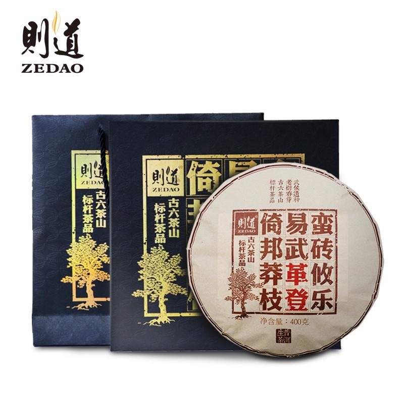 則道2018年革登古茶春茶(生茶)400g餅茶禮盒