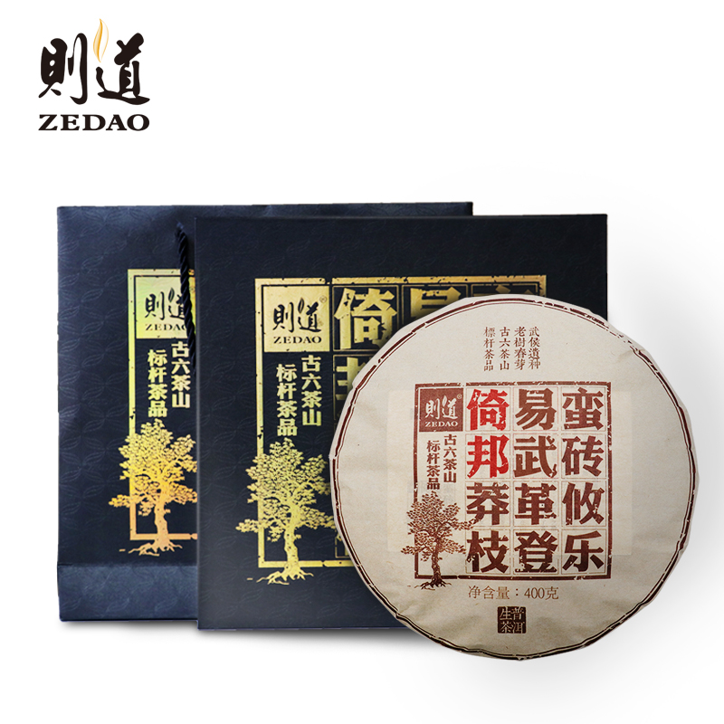 则道2018年倚邦古茶春茶(生茶)400g饼茶礼盒