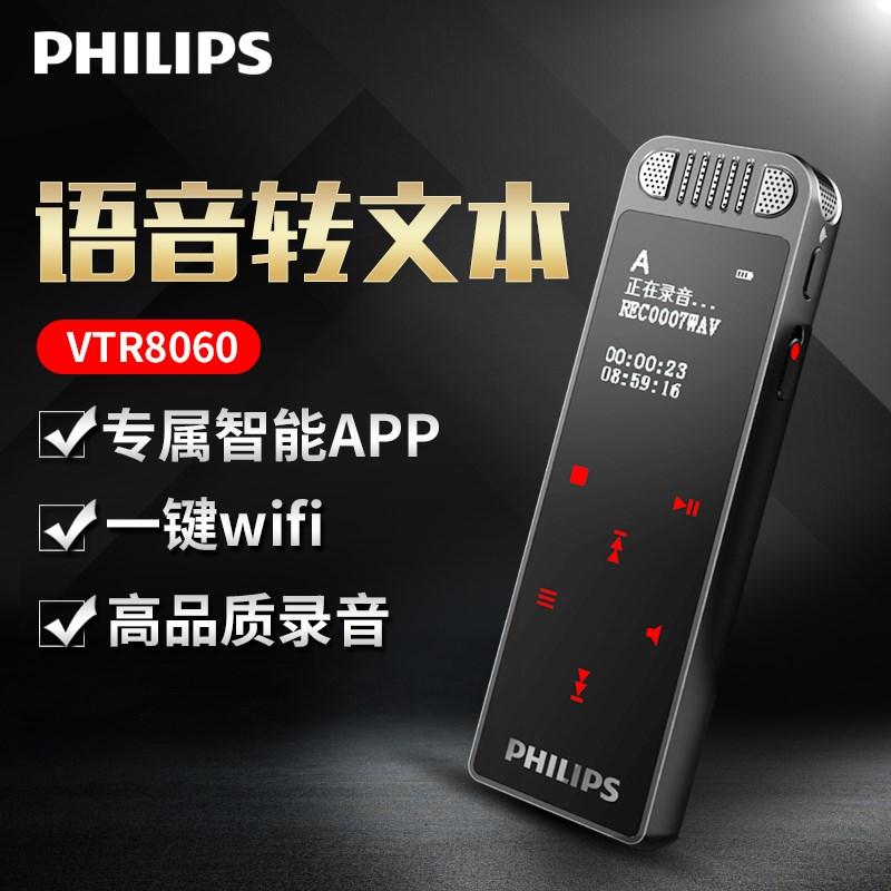 飛利浦錄音筆VTR8060專業高清降噪商務wifi遠程語音轉文字上課用學生小型防出男女生便攜式MP3隨身聽播放器黑