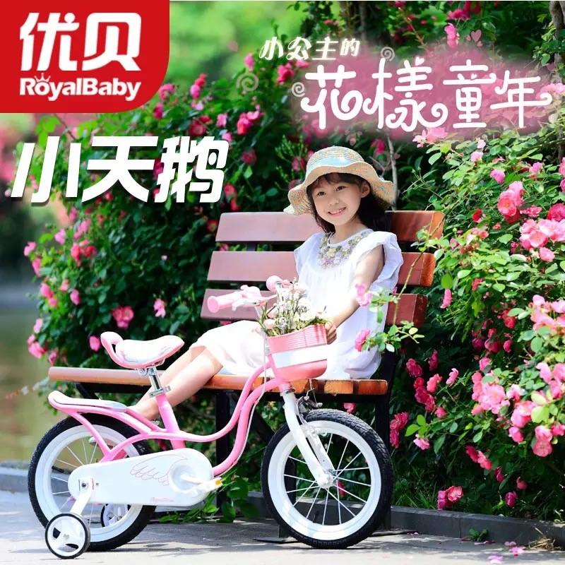 優貝兒童自行車小天鵝12/14/16/18英寸3歲5歲6歲女寶寶童車自行車16寸小天鵝(粉色)
